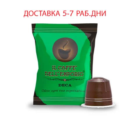 Съвместими капсули Nespresso
