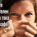 Кое кафе е подходящо за хора със чувствителни стомаси?