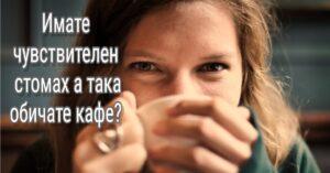 кафе за чувствителен стомах