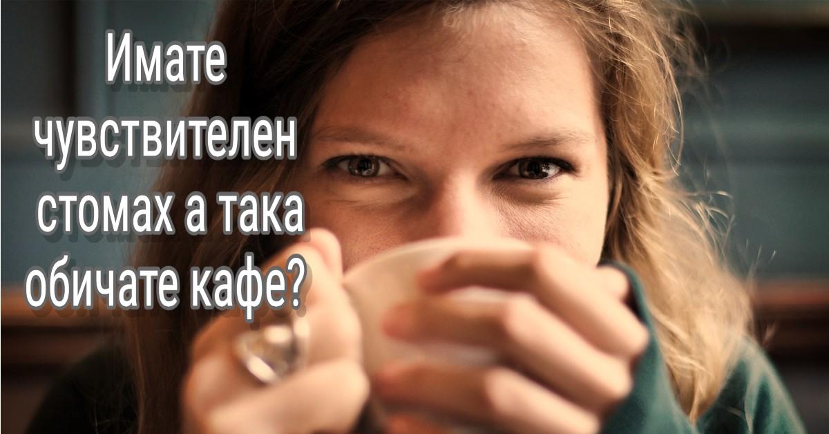 You are currently viewing Кое кафе е подходящо за хора със чувствителни стомаси?
